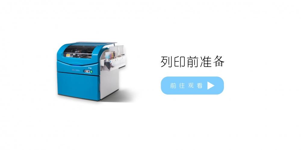 3D打印机列印前准备