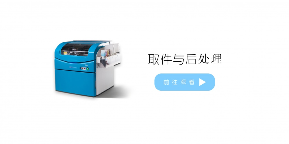 3D打印取件与后处理