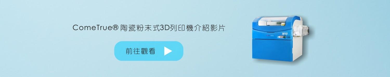 陶瓷3D列印機介绍影片
