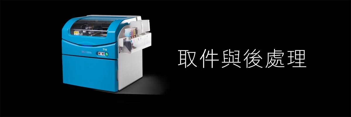 3D列印取件與後處理
