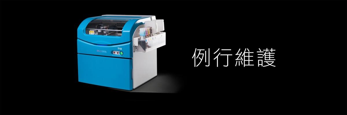 3D列印機例行維護