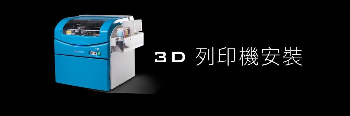 3D列印機安裝