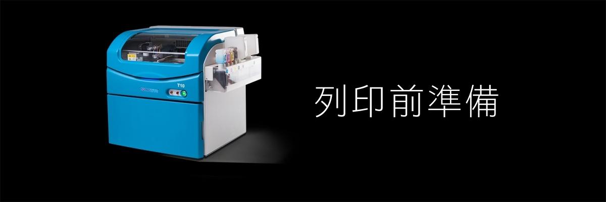 3D列印機列印前準備